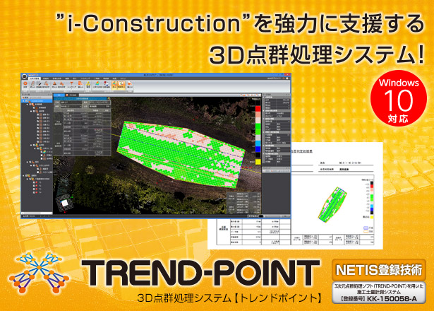 3D点群処理システム TREND-POINT